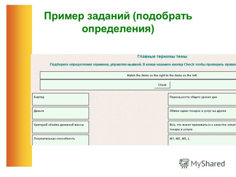 Пример заданий (подобрать определения)