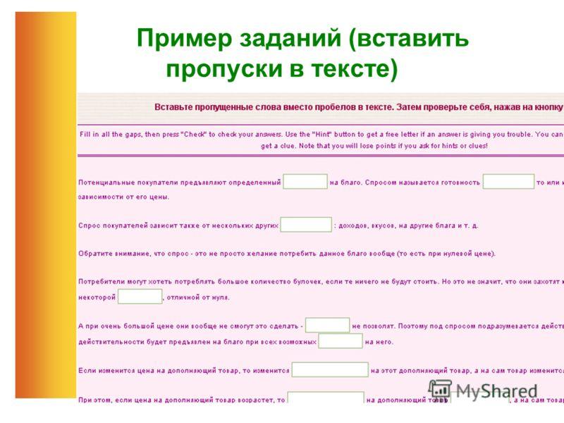Пример заданий (вставить пропуски в тексте)