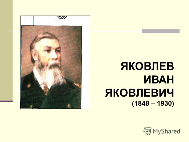 ЯКОВЛЕВ ИВАН ЯКОВЛЕВИЧ (1848 – 1930)