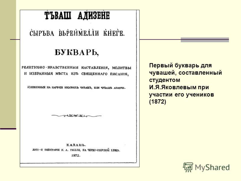 Первый букварь для чувашей, составленный студентом И.Я.Яковлевым при участии его учеников (1872)