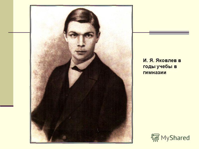 И. Я. Яковлев в годы учебы в гимназии