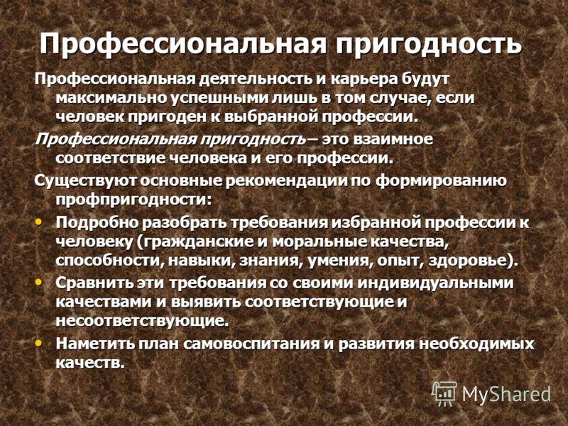 Человек – знаковая система Программист, редактор, переводчик, экономист Программист, редактор, переводчик, экономист