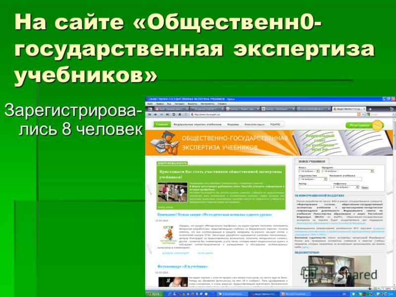 На сайте «Общественн0- государственная экспертиза учебников» Зарегистрирова- лись 8 человек