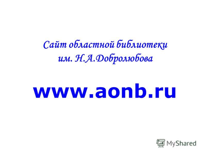 Сайт областной библиотеки им. Н.А.Добролюбова www.aonb.ru