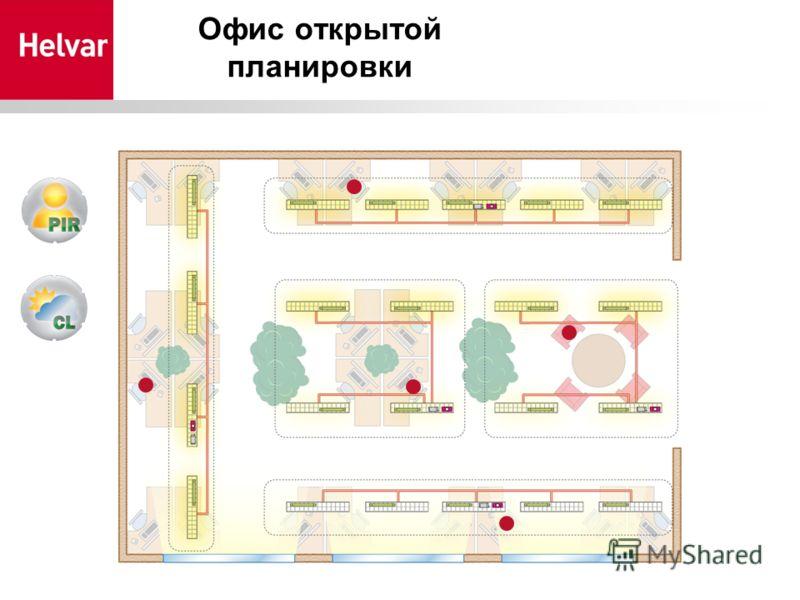 Офис открытой планировки DALI 1 DALI 2