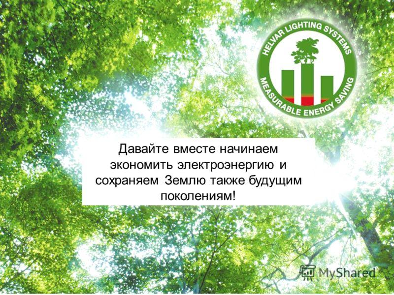 Давайте вместе начинаем экономить электроэнергию и сохраняем Землю также будущим поколениям!