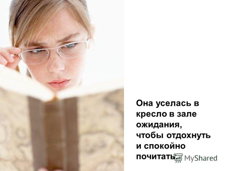 Ждать нужно было несколько часов, поэтому она решила купить книгу, чтобы скоротать время. Еще она купила пакет печенья.