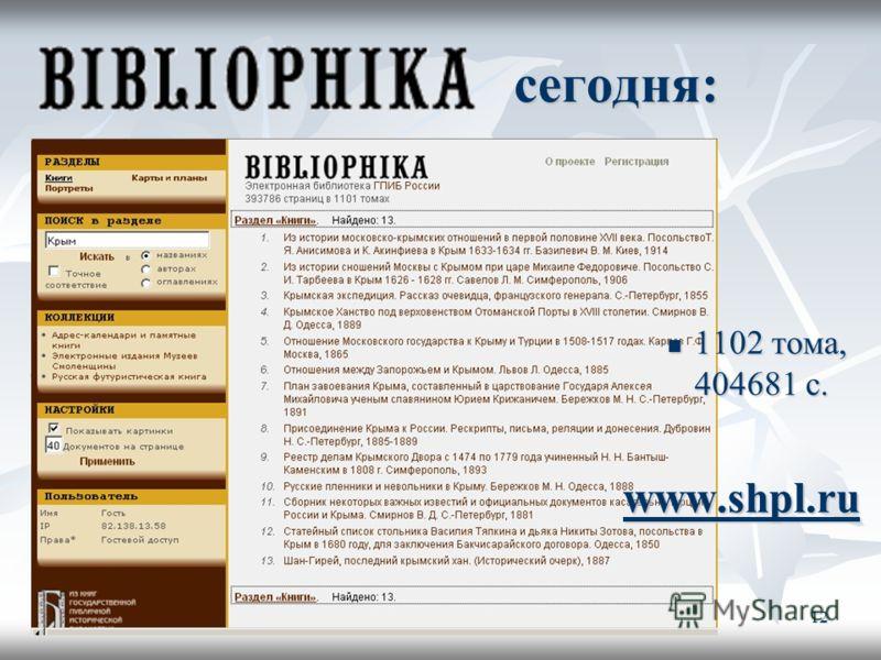 12 сегодня: 1102 тома, 404681 с. 1102 тома, 404681 с.www.shpl.ru