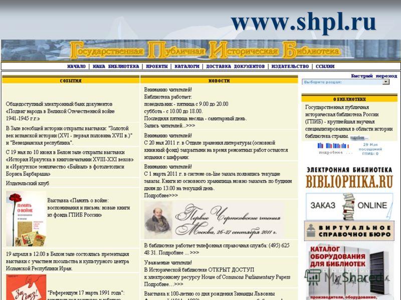 5www.shpl.ru