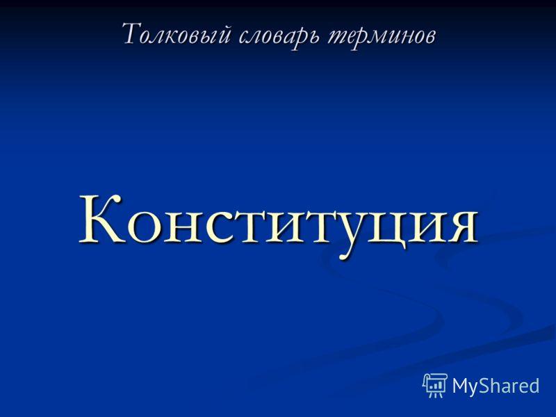 Толковый словарь терминов Конституция