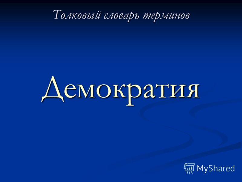 Толковый словарь терминов Демократия