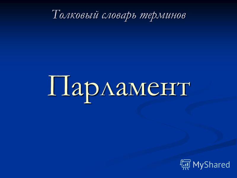 Толковый словарь терминов Парламент
