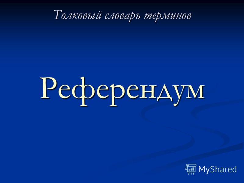 Толковый словарь терминов Референдум