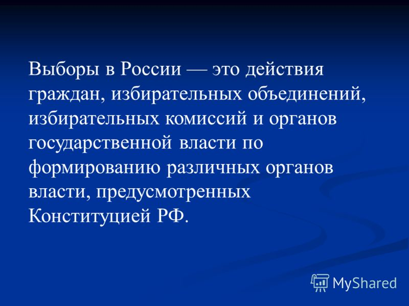 Выборы в России это действия граждан, избирательных объединений, избирательных комиссий и органов государственной власти по формированию различных органов власти, предусмотренных Конституцией РФ.
