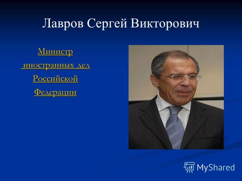 Министр иностранных дел иностранных дел Российской Федерации