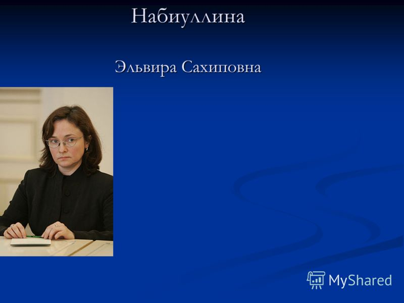Набиуллина Эльвира Сахиповна