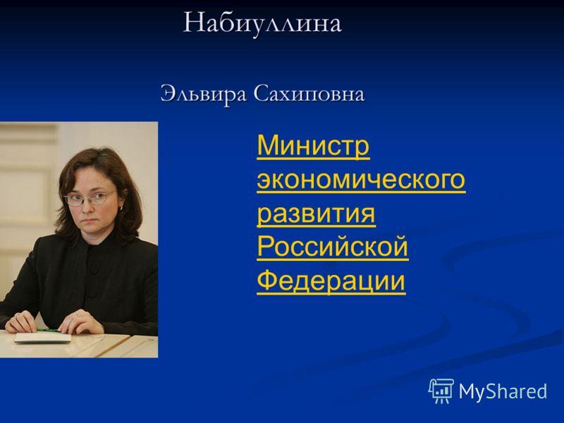 Министр экономического развития Российской Федерации