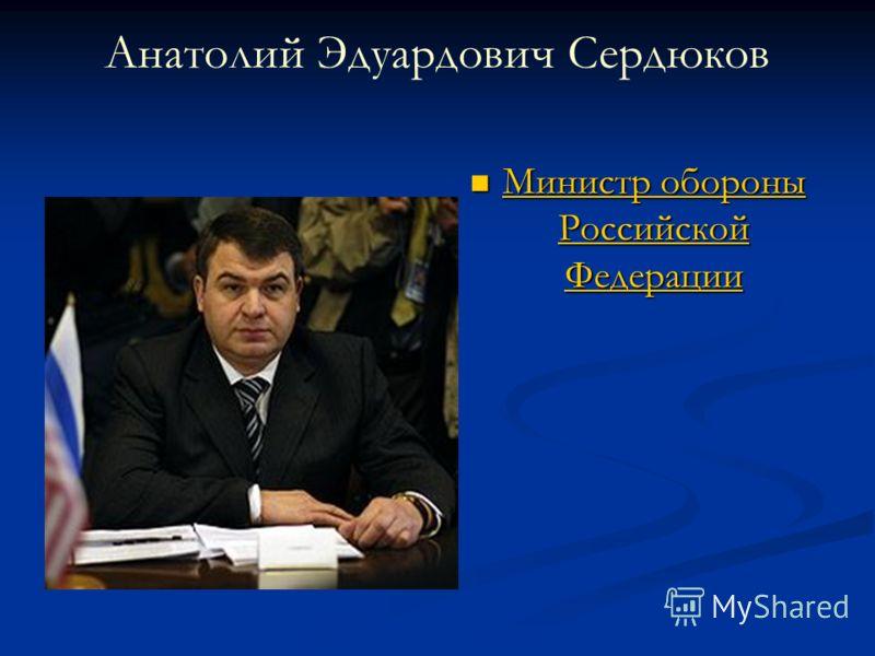 Министр обороны Российской Федерации Министр обороны Российской Федерации Министр обороны Российской Федерации Министр обороны Российской Федерации