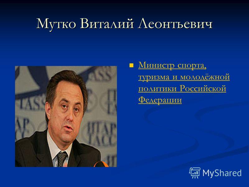 Министр спорта, туризма и молодёжной политики Российской Федерации Министр спорта, туризма и молодёжной политики Российской Федерации
