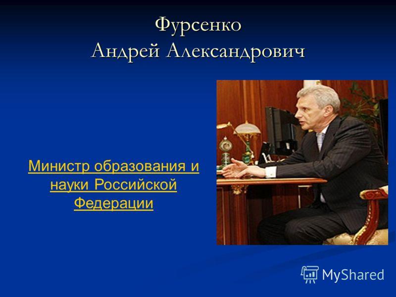 Министр образования и науки Российской Федерации