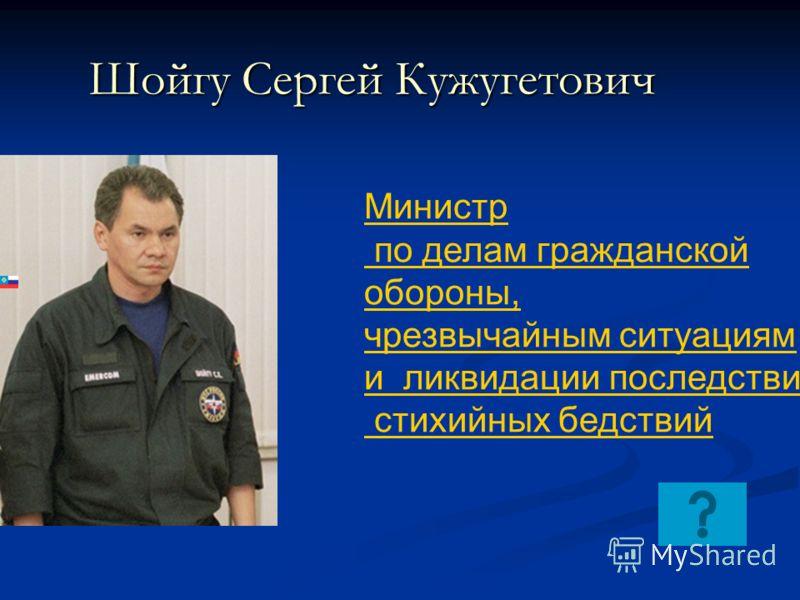 Министр по делам гражданской обороны, чрезвычайным ситуациям и ликвидации последствий стихийных бедствий