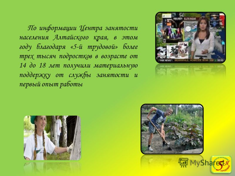 По информации Центра занятости населения Алтайского края, в этом году благодаря «5-й трудовой» более трех тысяч подростков в возрасте от 14 до 18 лет получили материальную поддержку от службы занятости и первый опыт работы