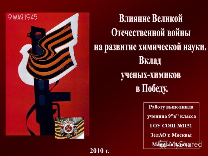 2010 г. Работу выполнила ученица 9в класса ГОУ СОШ 1151 ЗелАО г. Москвы Майская Алина