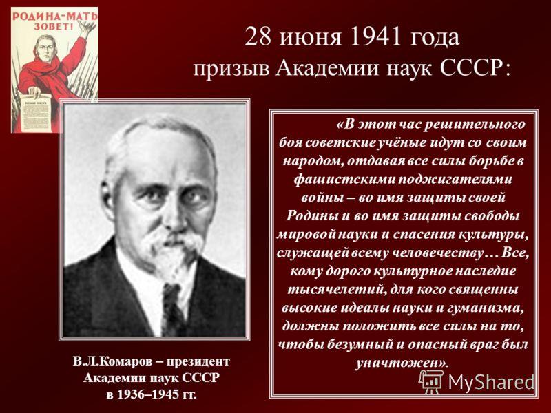«В этот час решительного боя советские учёные идут со своим народом, отдавая все силы борьбе в фашистскими поджигателями войны – во имя защиты своей Родины и во имя защиты свободы мировой науки и спасения культуры, служащей всему человечеству… Все, к