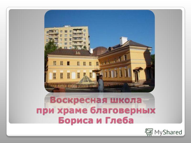 Воскресная школа при храме благоверных Бориса и Глеба