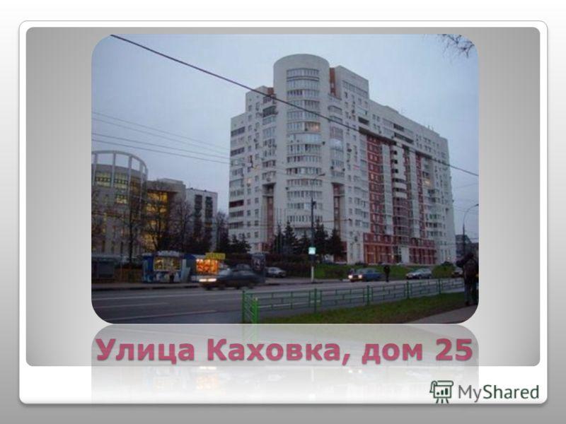 Улица Каховка, дом 25