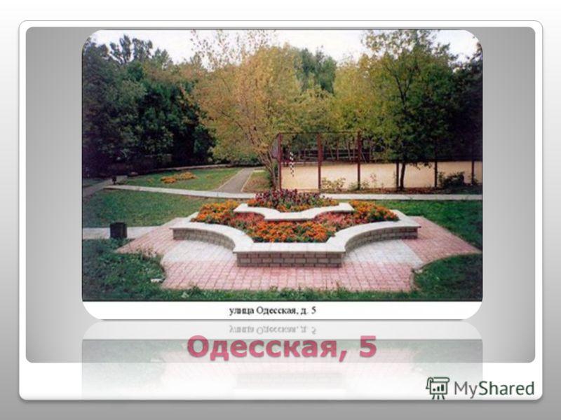 Одесская, 5