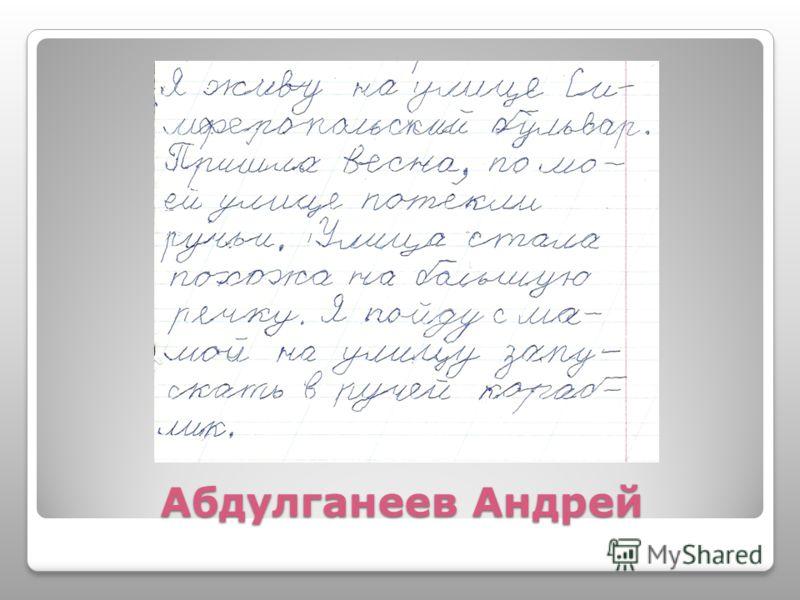 Абдулганеев Андрей