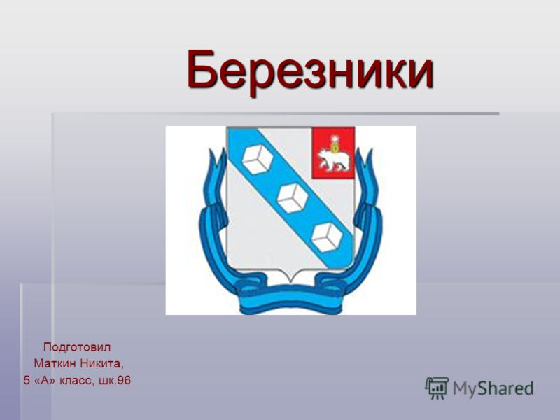 Подготовил Маткин Никита, 5 «А» класс, шк.96 Березники
