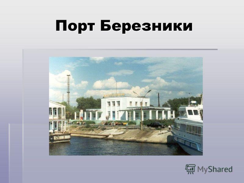Порт Березники