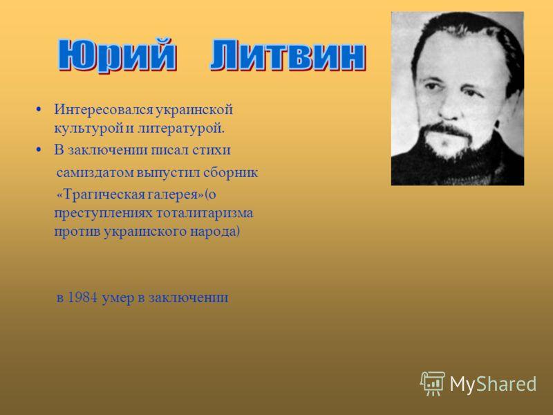 Интересовался украинской культурой и литературой. В заключении писал стихи самиздатом выпустил сборник « Трагическая галерея »( о преступлениях тоталитаризма против украинского народа ) в 1984 умер в заключении.