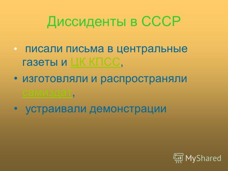 Диссиденты в СССР писали письма в центральные газеты и ЦК КПСС, изготовляли и распространяли самиздат, устраивали демонстрации