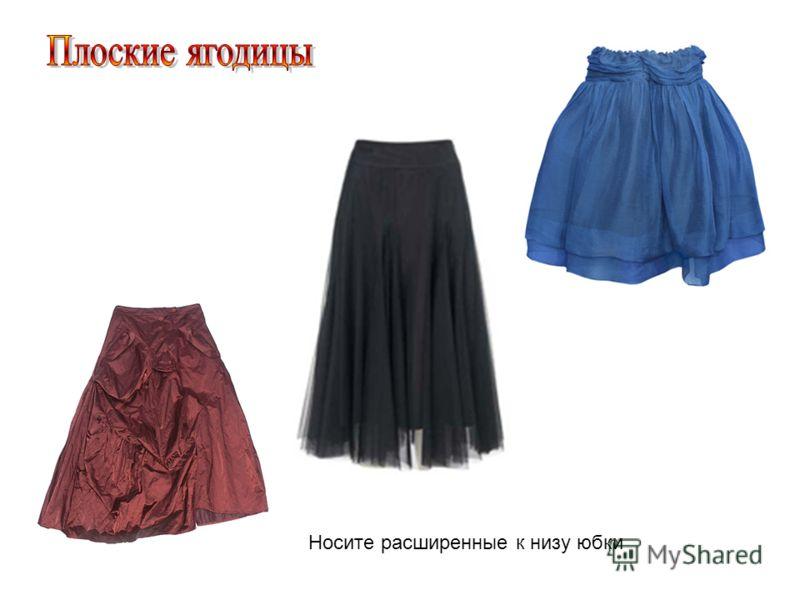 Носите расширенные к низу юбки