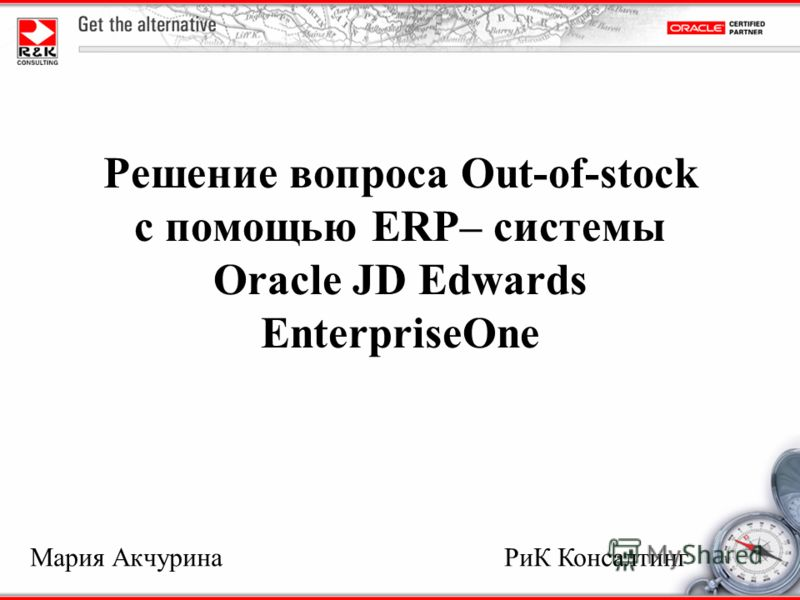 Решение вопроса Out-of-stock с помощью ERP– системы Oracle JD Edwards EnterpriseOne Мария АкчуринаРиК Консалтинг