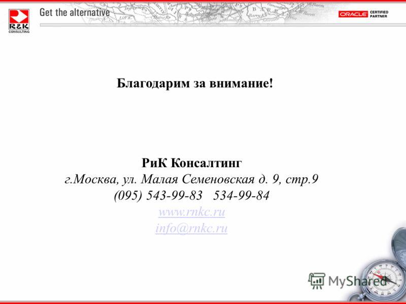 Благодарим за внимание! РиК Консалтинг г.Москва, ул. Малая Семеновская д. 9, стр.9 (095) 543-99-83 534-99-84 www.rnkc.ru info@rnkc.ru