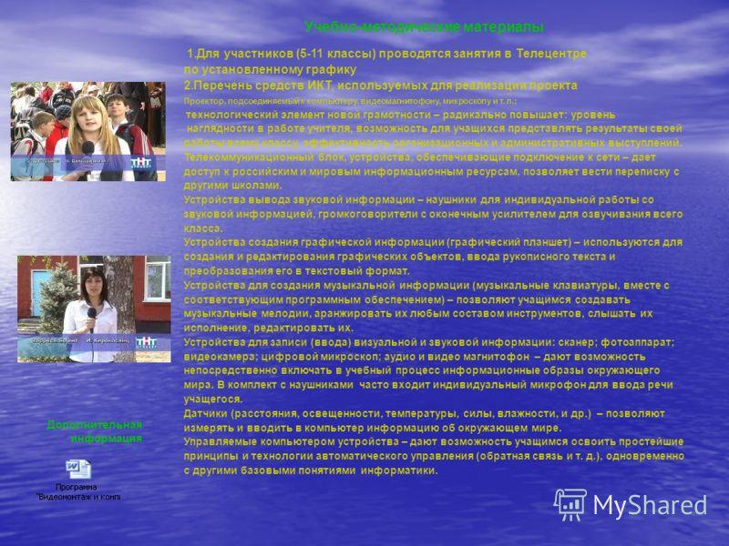 Учебно-методические материалы 1.Для участников (5-11 классы) проводятся занятия в Телецентре по установленному графику 2.Перечень средств ИКТ, используемых для реализации проекта Проектор, подсоединяемый к компьютеру, видеомагнитофону, микроскопу и т