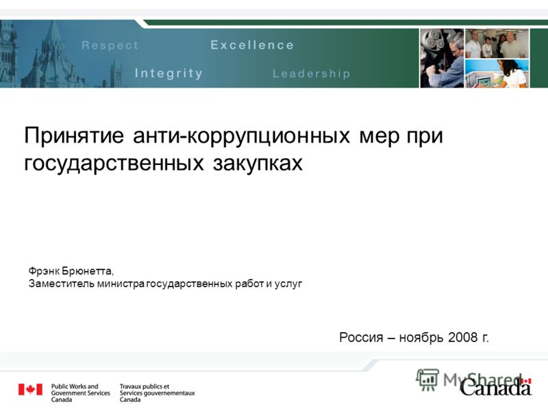 Принятие анти-коррупционных мер при государственных закупках Фрэнк Брюнетта, Заместитель министра государственных работ и услуг Россия – ноябрь 2008 г.