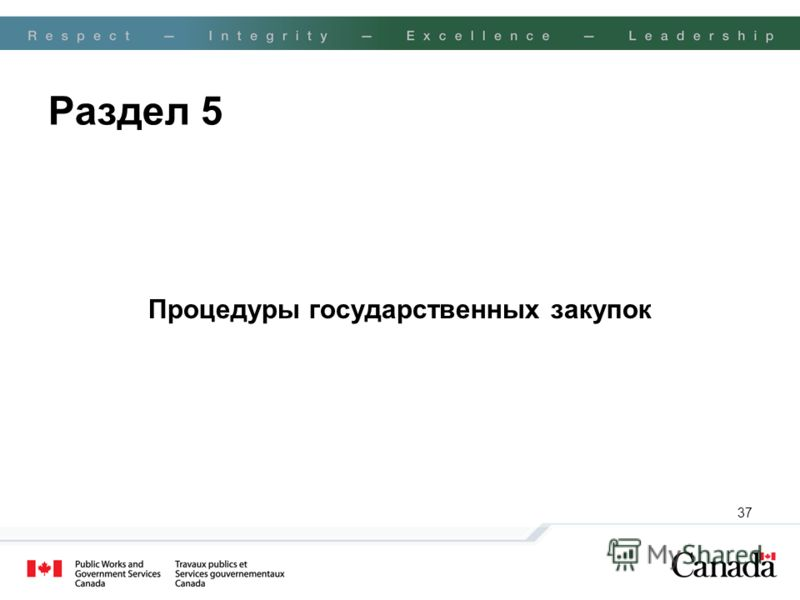 37 Раздел 5 Процедуры государственных закупок