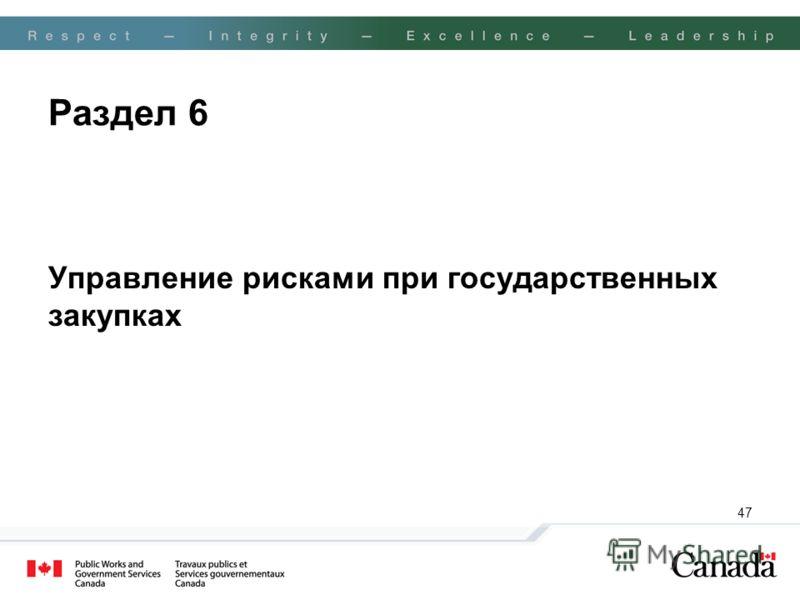 47 Раздел 6 Управление рисками при государственных закупках