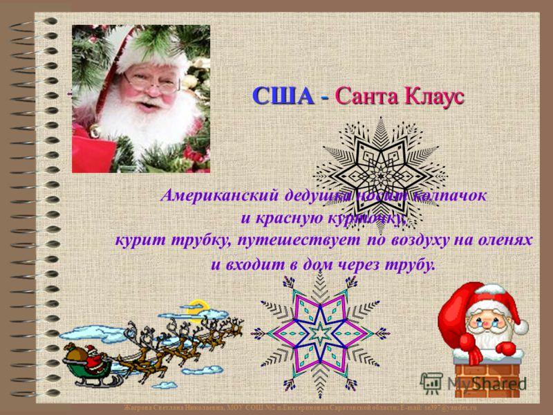 США - Санта Клаус Американский дедушка носит колпачок и красную курточку, курит трубку, путешествует по воздуху на оленях и входит в дом через трубу.