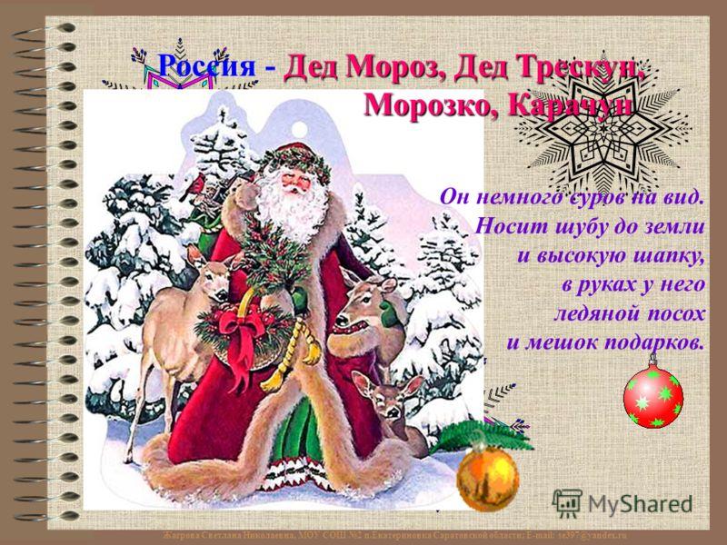 Россия - Д ДД Дед Мороз, Дед Трескун, Морозко, Карачун Он немного суров на вид. Носит шубу до земли и высокую шапку, в руках у него ледяной посох и мешок подарков.