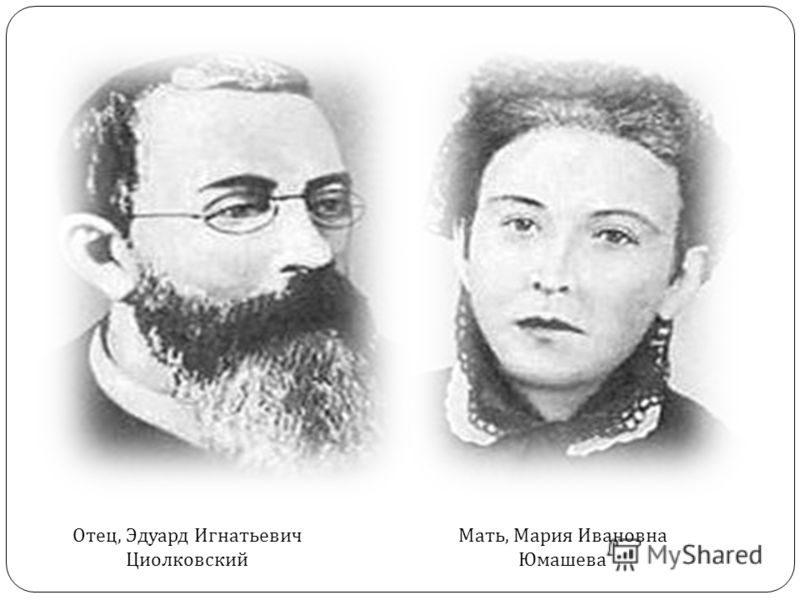 Отец, Эдуард Игнатьевич Циолковский Мать, Мария Ивановна Юмашева