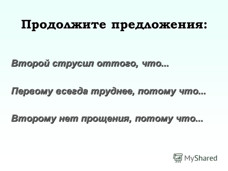 Продолжите предложения: Второй струсил оттого, что... Первому всегда труднее, потому что... Второму нет прощения, потому что...
