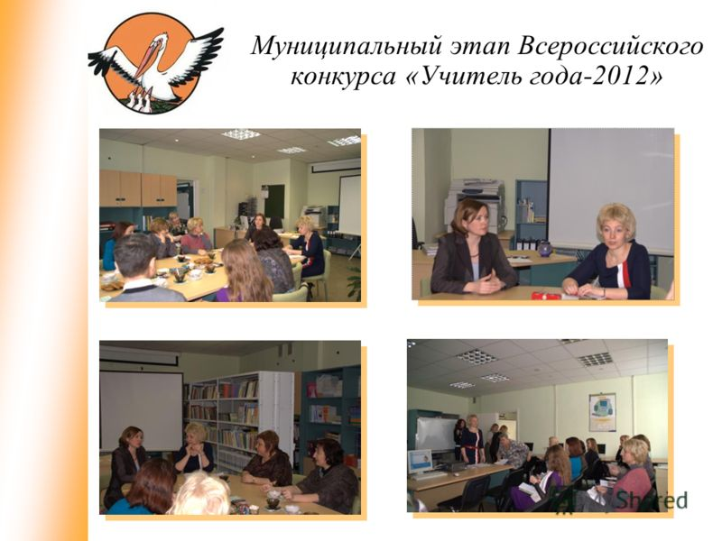 Муниципальный этап Всероссийского конкурса «Учитель года-2012»