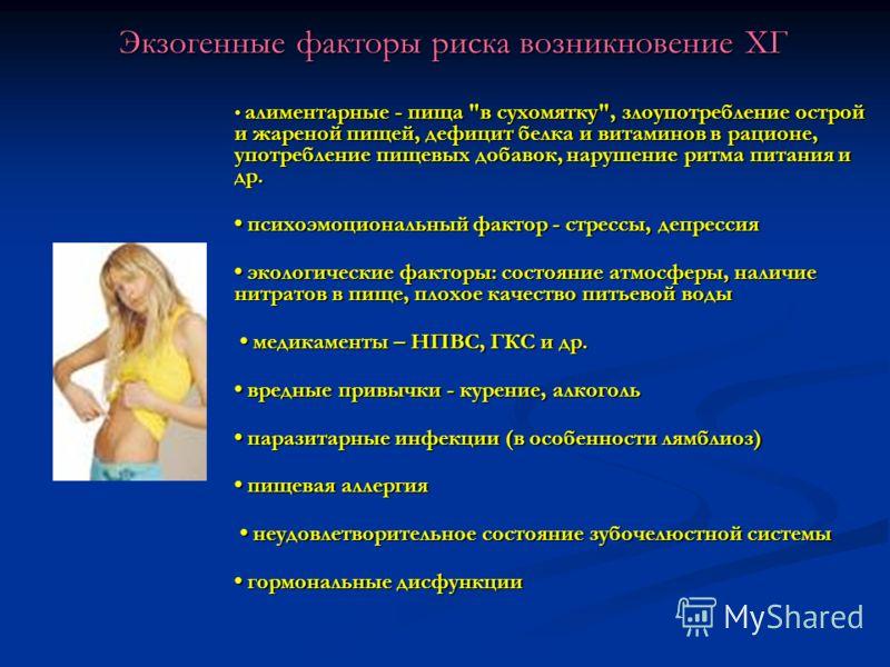 Экзогенные факторы риска возникновение ХГ алиментарные - пища