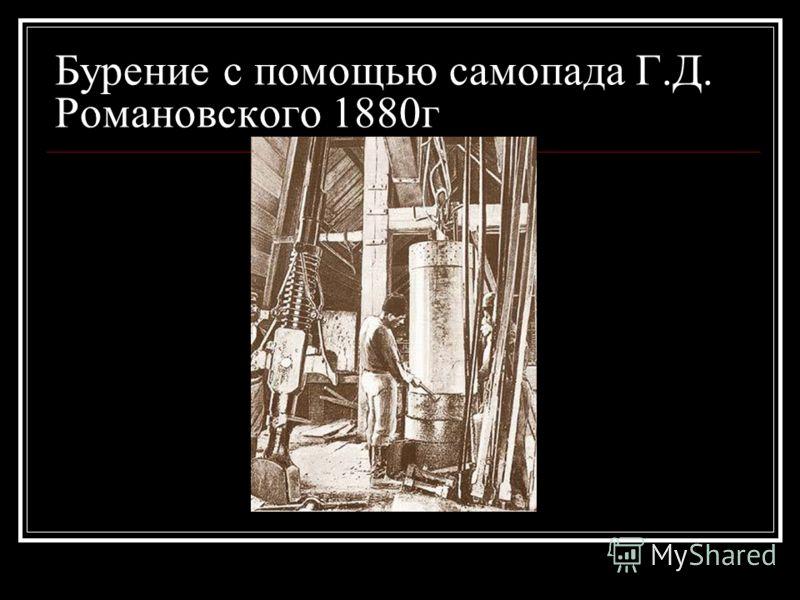 Бурение с помощью самопада Г.Д. Романовского 1880г
